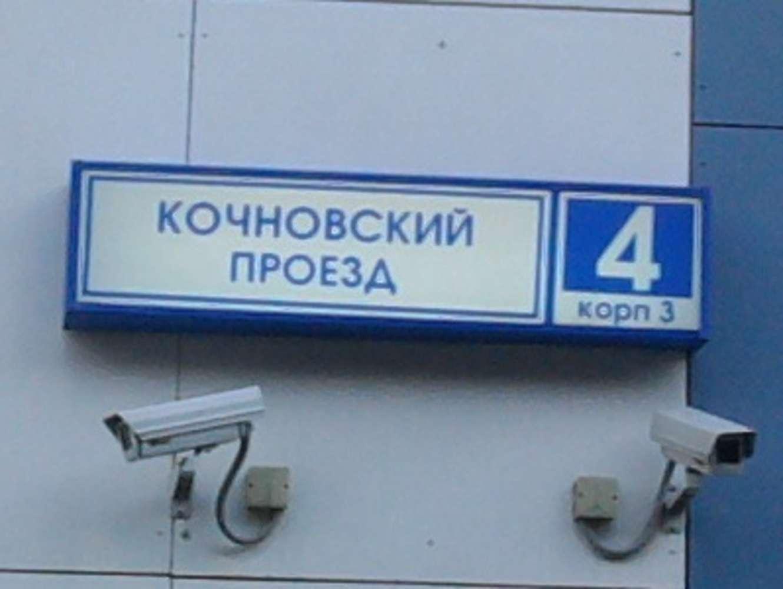 Офисная недвижимость Москва,  - Авиатор