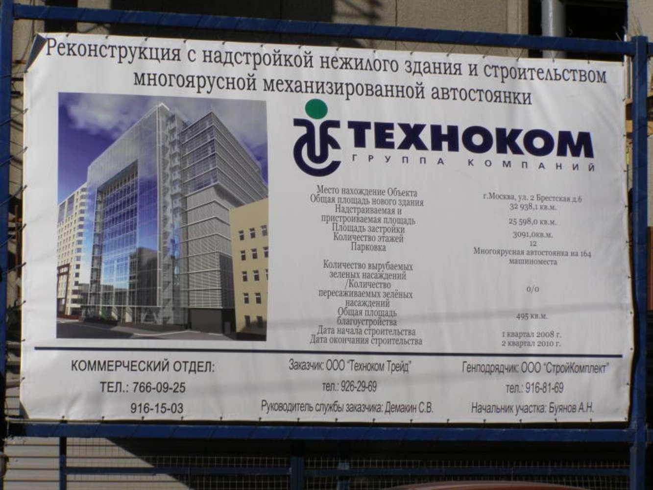 Офисная недвижимость Москва,  - Центр Современной Архитектуры - 5