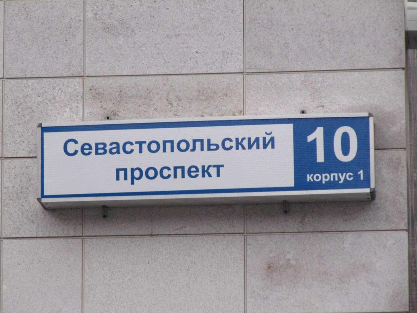 Офисная недвижимость Москва,  - Севастопольский просп. 10 корп. 1 - 72