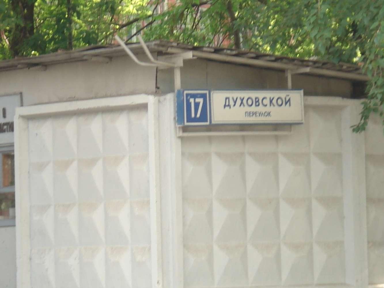 Офисная недвижимость Москва,  - The Loft - 3