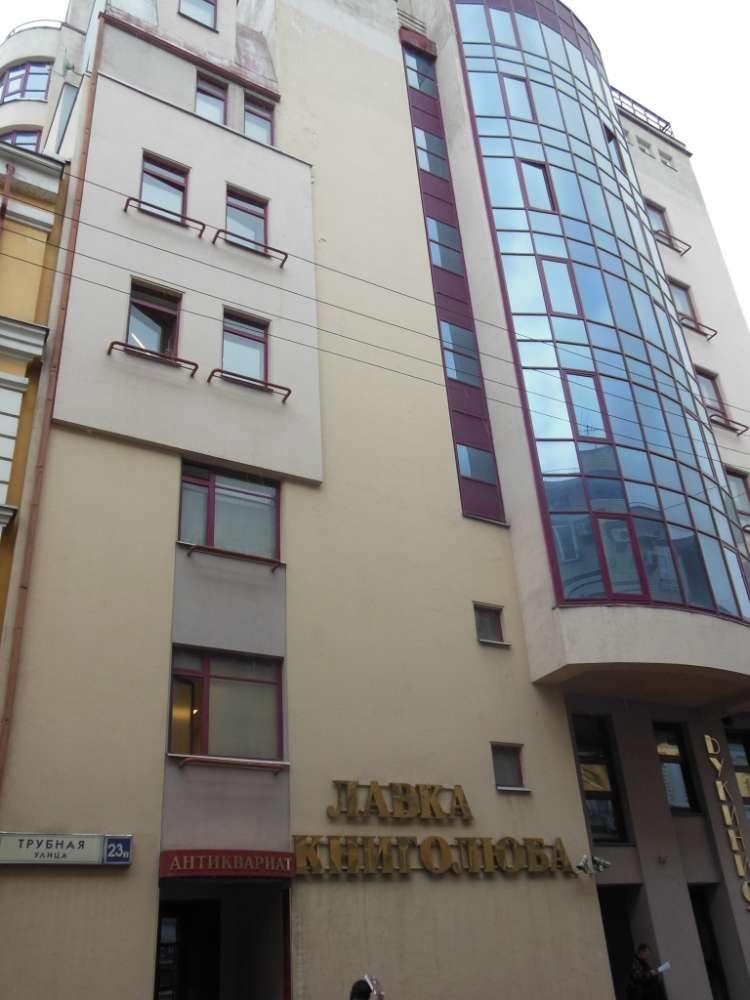 Офисная недвижимость Москва,  - Трубная ул. 23 стр. 2 - 5