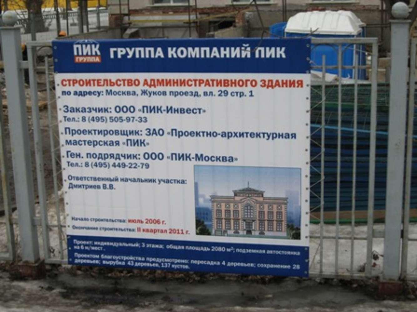 Офисная недвижимость Москва,  - Жуков пр-д, 23