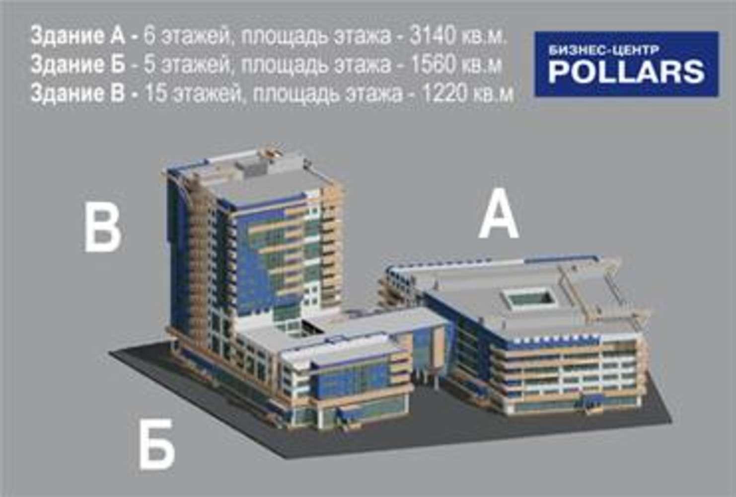 Офисная недвижимость Москва,  - Полларс, Здание B - 1