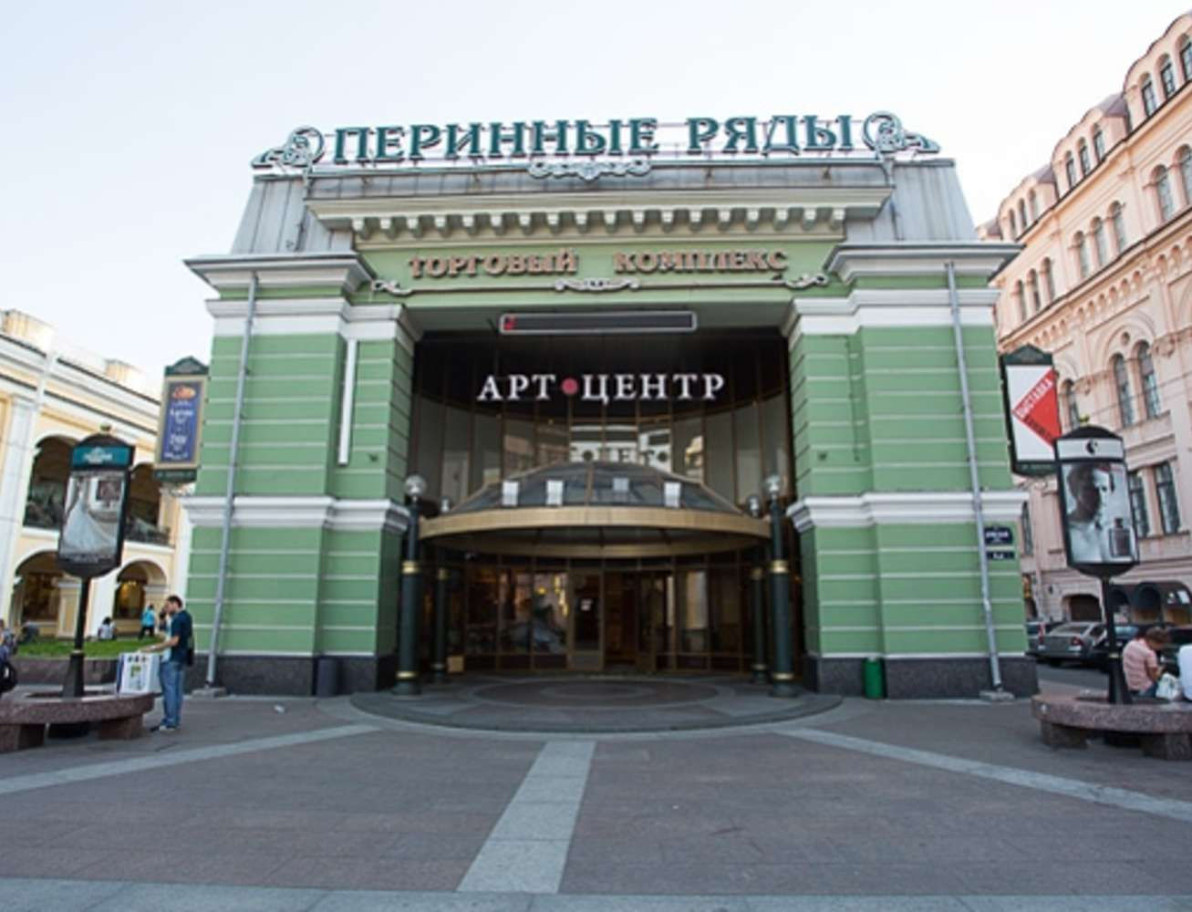 Офисная недвижимость Санкт-петербург,  - Перинные ряды