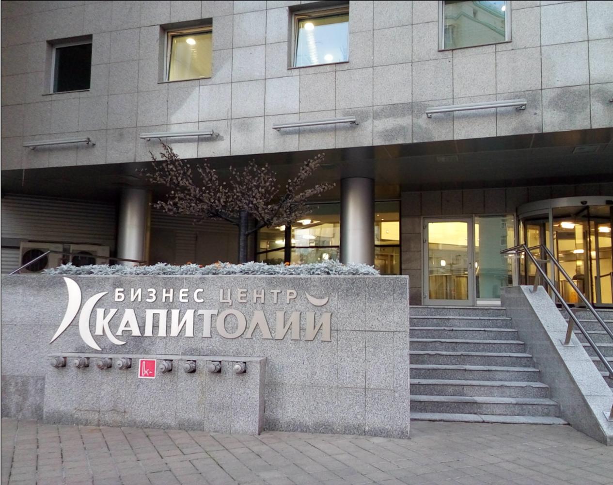 Офисная недвижимость Москва,  - Капитолий Вернадского - 3