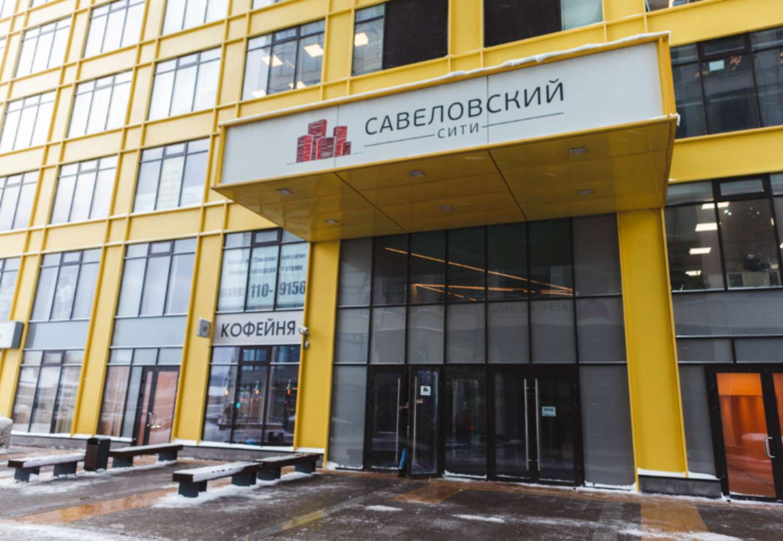 Офисная недвижимость Москва,  - Савеловский Сити