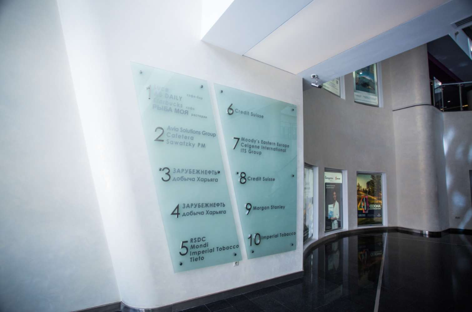 Офисная недвижимость Москва,  - Четыре Ветра