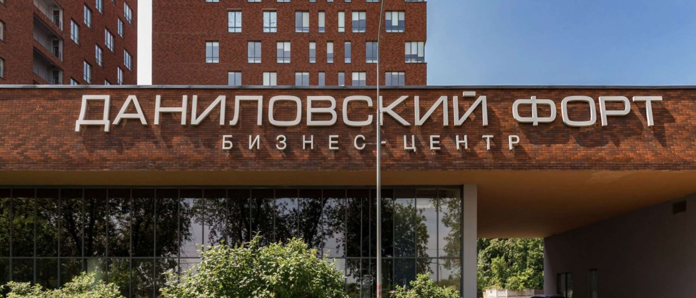 Офисная недвижимость Москва,  - Даниловский Форт