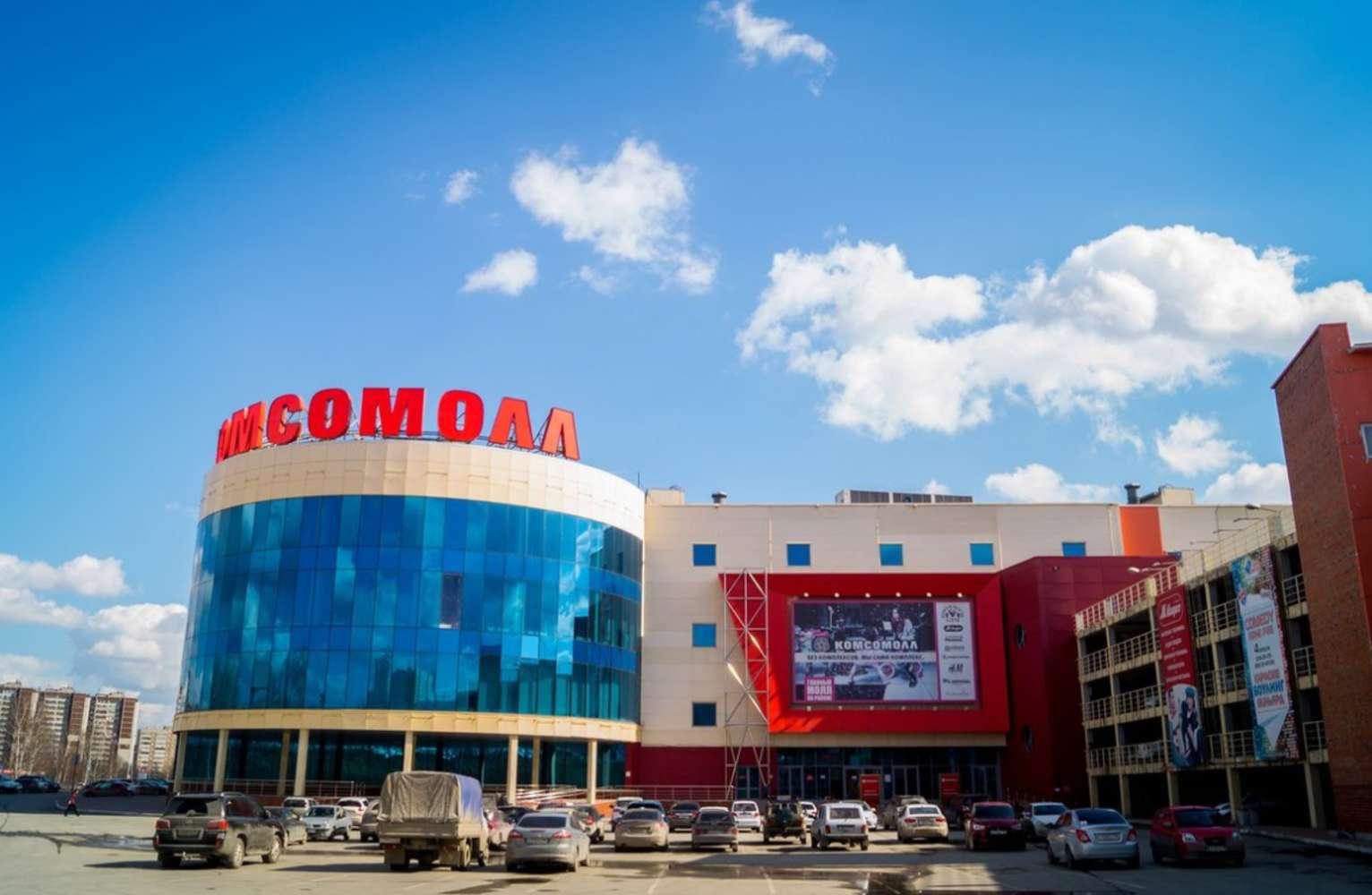 Торговая недвижимость Екатеринбург, 620000 - КомсоМОЛЛ (Екатеринбург)