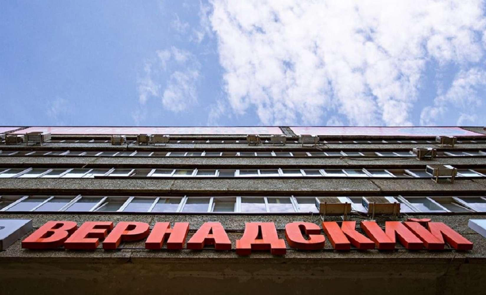 Офисная недвижимость Москва,  - Вернадский - 8
