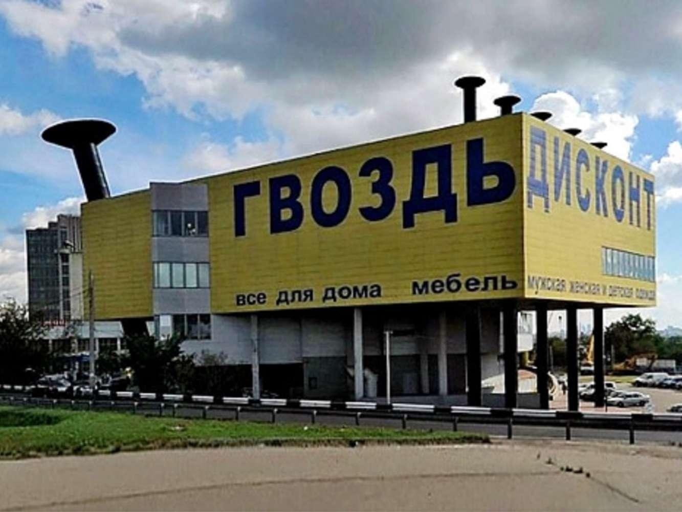 Офисная недвижимость Москва,  - Гвоздь I - 1