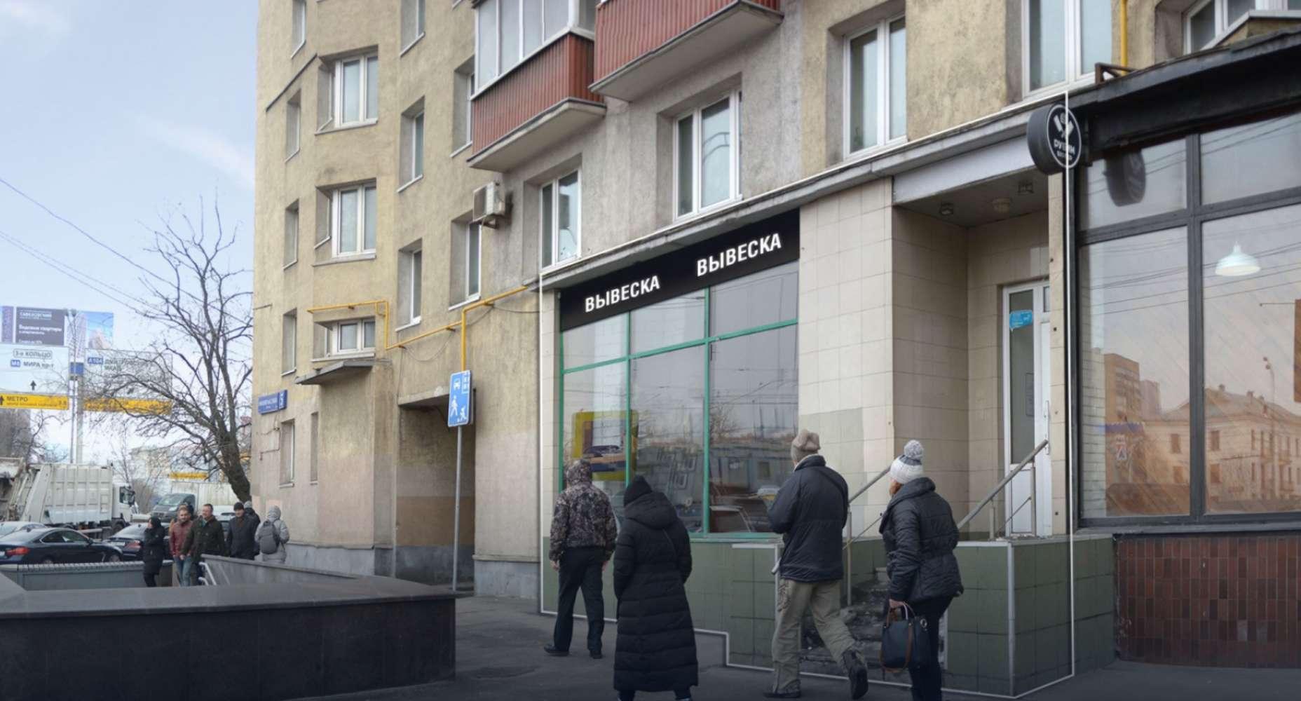Торговая недвижимость Москва,  - Нижн. Масловка ул. 5