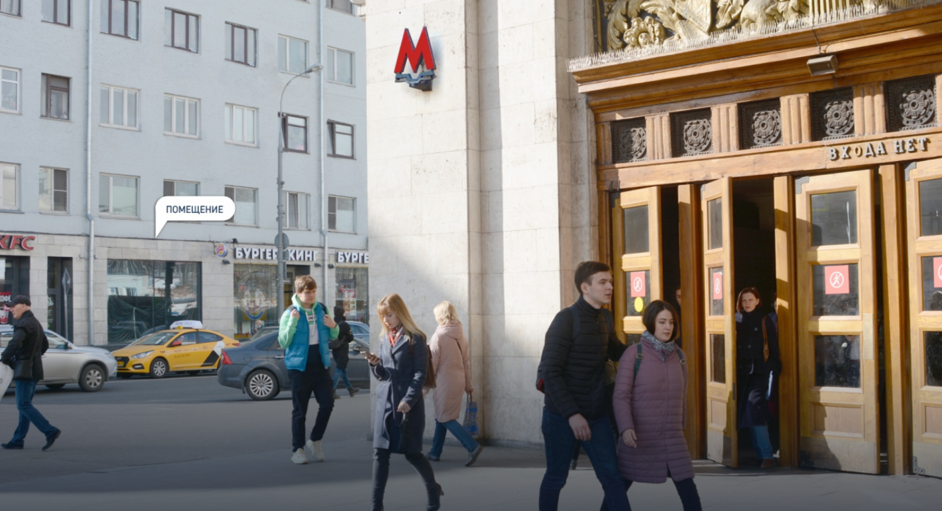 Торговая недвижимость Москва,  - Грузинский Вал ул. 28/45 - 68
