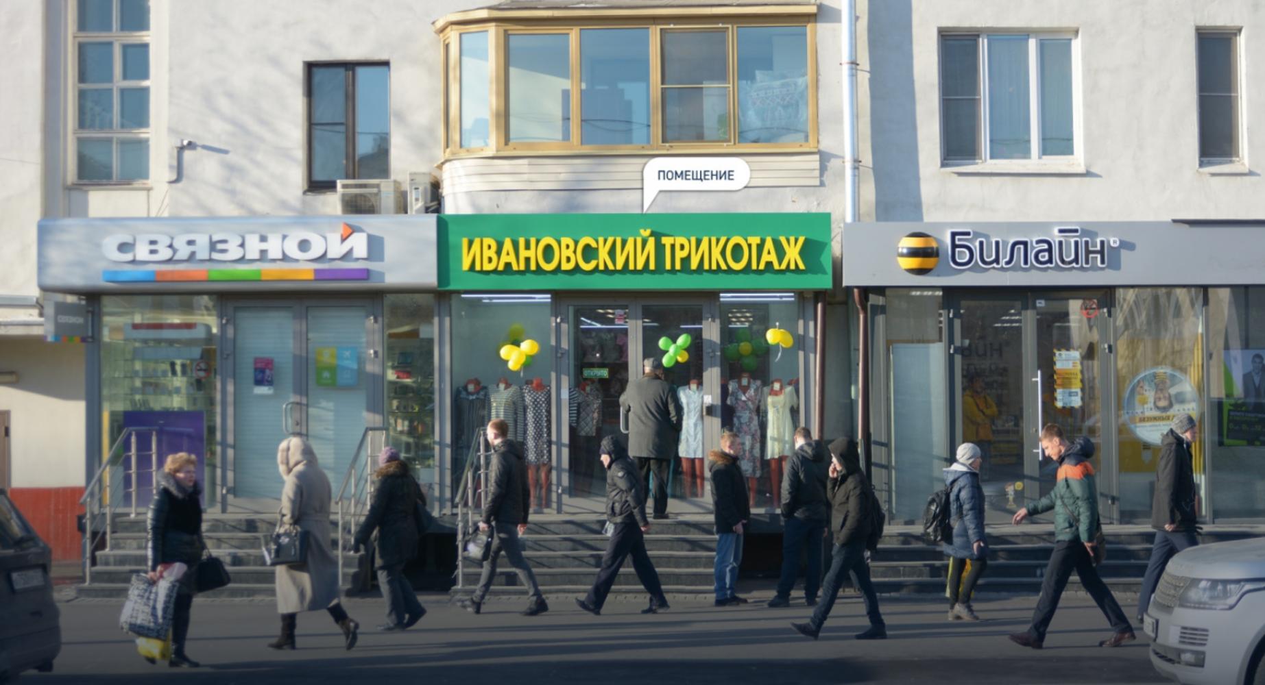 Торговая недвижимость Москва,  - Усачева ул. 29/3 - 4