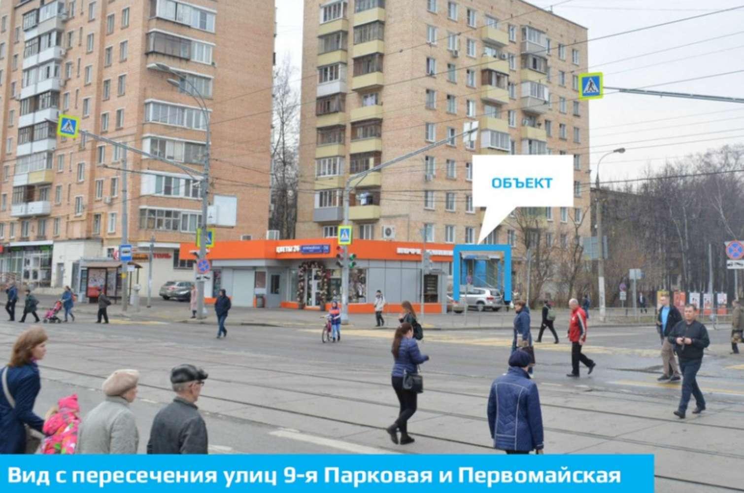 Торговая недвижимость Москва,  - 9-я Парковая ул. 18