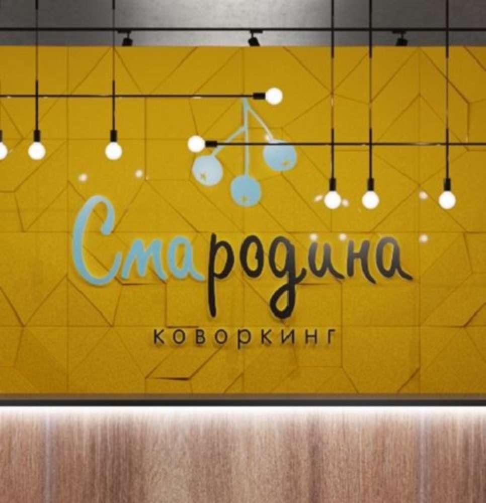 Гибкие пространства Москва,  - Смародина (фаза 1)