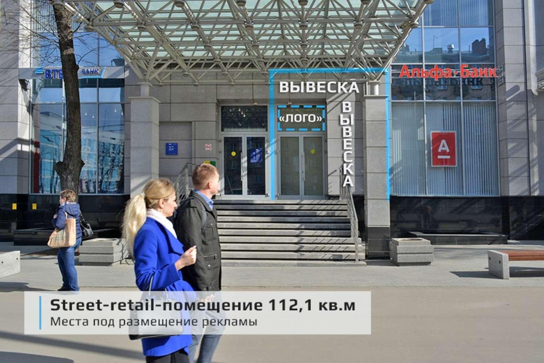 Торговая недвижимость Москва,  - Звенигородское шоссе 18/20 стр. 1 - 8