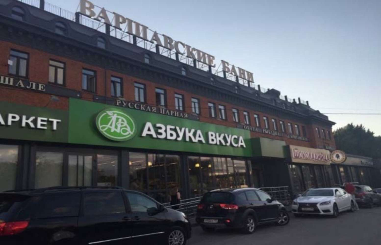 Торговая недвижимость Москва,  - Варшавское шоссе 34