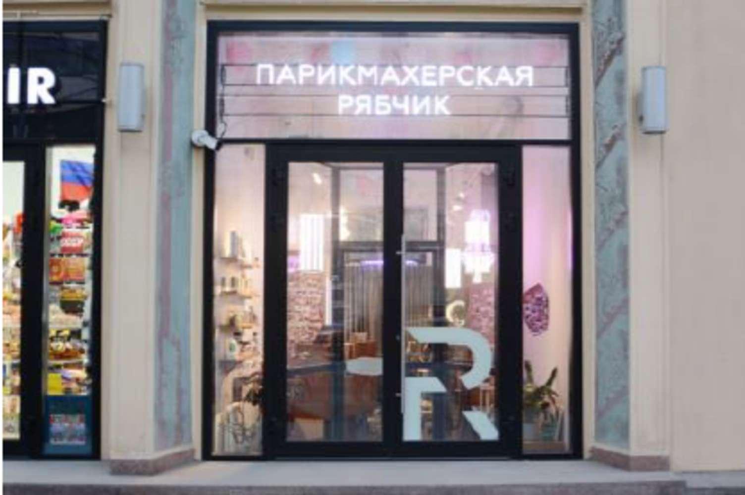 Торговая недвижимость Москва,  - Тверская ул. 25/12