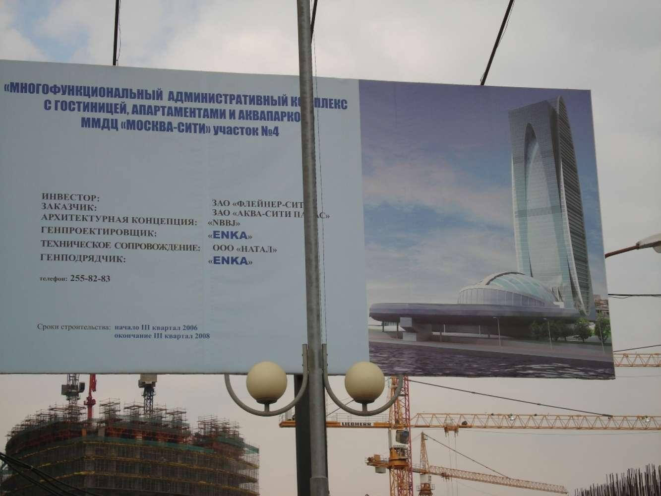 Офисная недвижимость Москва, 123317 - Империя I - 5