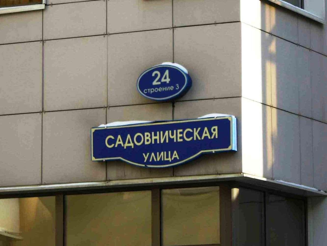 Офисная недвижимость Москва,  - Садовническая ул. 24 стр. 3 - 38