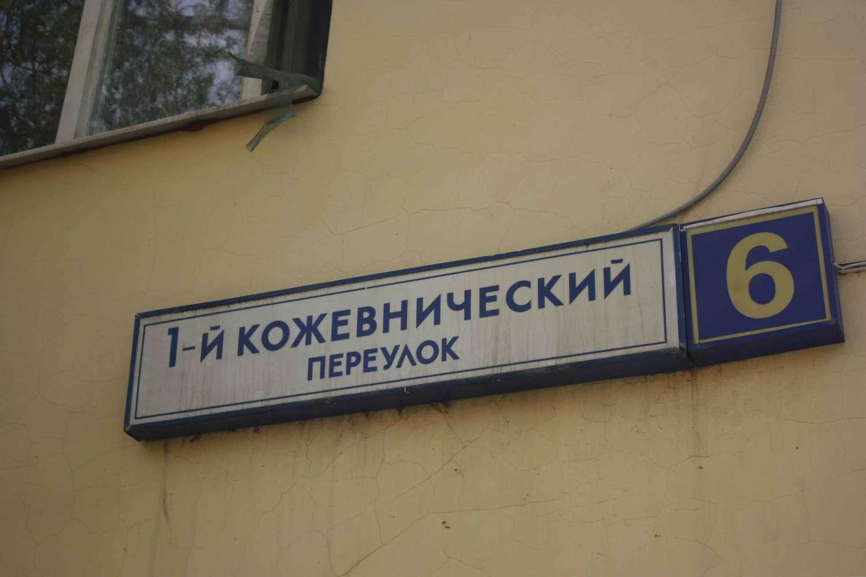 Офисная недвижимость Москва,  - Павелецкий - 6