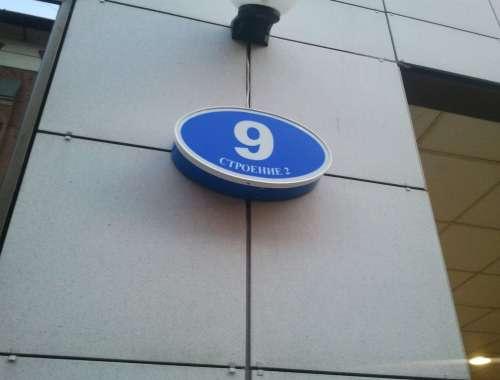 Офисная недвижимость Москва,  - Трехпрудный (На Трехпрудном, Строение 2) - 0