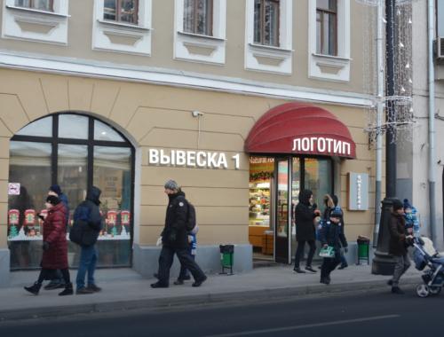 Торговая недвижимость Москва,  - Бол. Ордынка  ул. 7 - 3