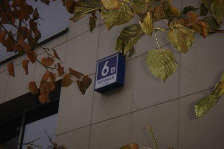 Беговая ул., 6А - Офисная недвижимость, Аренда 3