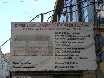 Малый Каретный пер., 8, стр. 1/1А - Офисная недвижимость, Аренда 5