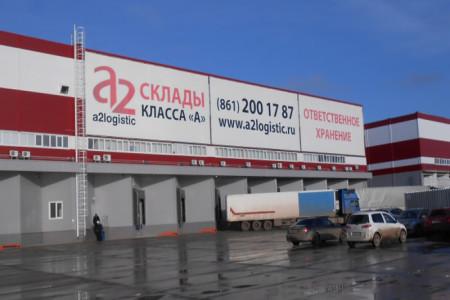 А2 Краснодар - Склады, Аренда 1