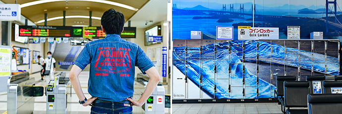 Station staff wear denim by popular brand, Japan Blue Jeans & Coin-operated lockers outside the ticket gate have a denim theme