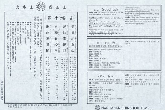 Omikuji with English translation