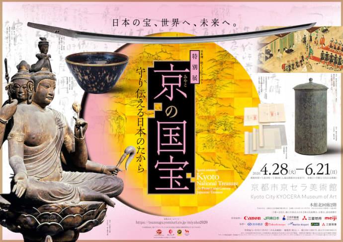 Key visual for Kyoto National Treasure