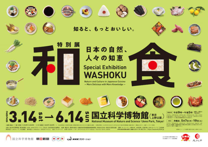 Main visual for the special exhibition Washoku