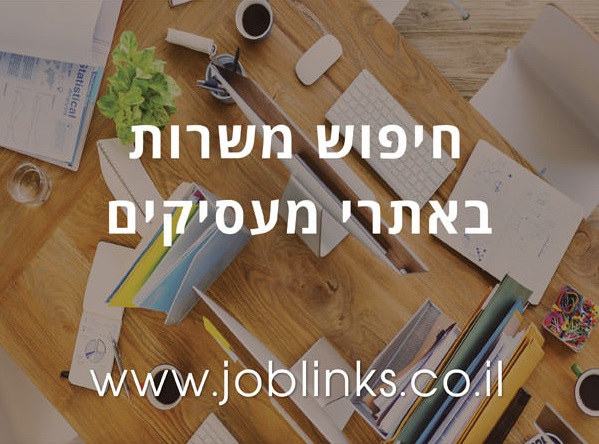 Joblinks