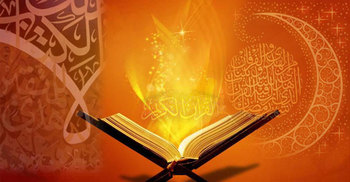 রমজান মাসের শ্রেষ্ঠতম নিয়ামত 'আল-কোরআন'