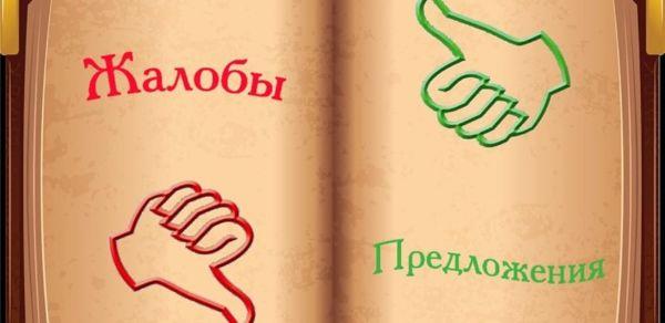 "Интересные факты о ""Книге жалоб и предложений"""