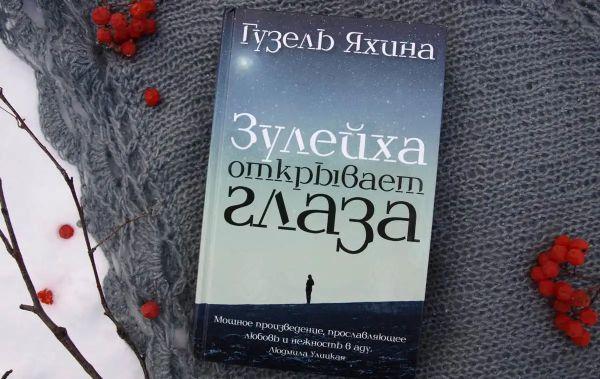 «Зулейха открывает глаза» - большая книга о маленькой женщине, которая покорила читателей всего мира