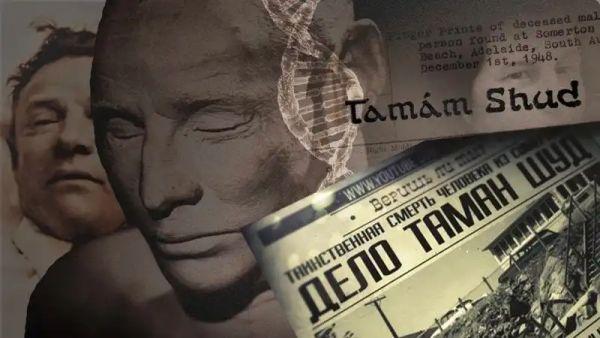 """Самый таинственный случай в истории криминалистики - человек из Сомертона или """"Таман Шуд"""""""
