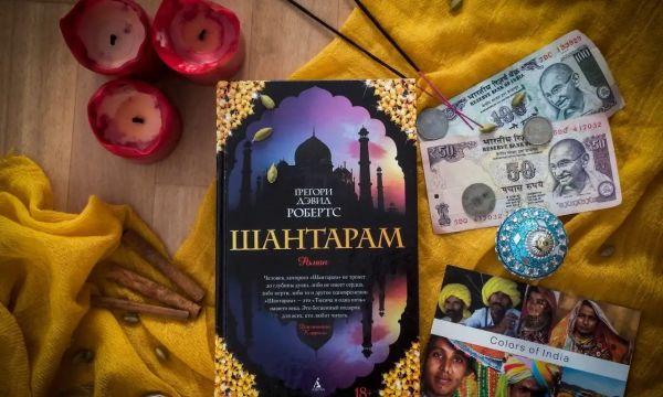 «Шантарам» - феерическая книга, ставшая легендой, превращается в сериал