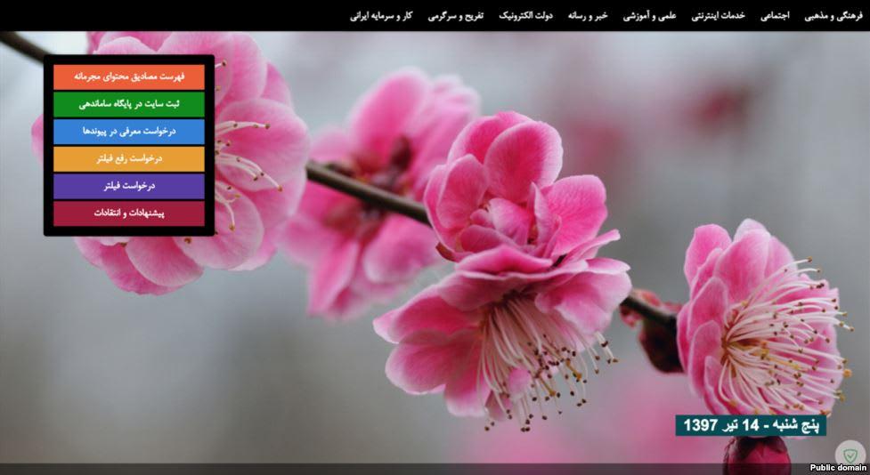 صفحه فیلترینگ اینترنت در زمان دولت روحانی