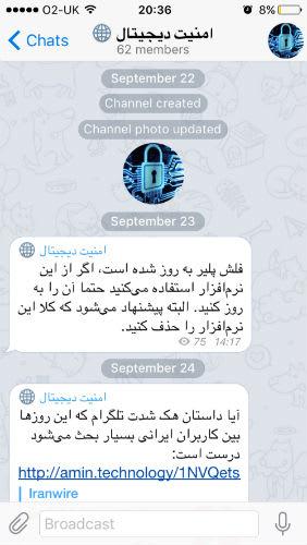 کانال امنیت دیجیتال در تلگرام
