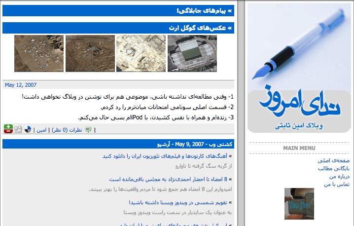 وبلاگ ندای امروز بر روی دامنه aminsabeti.net