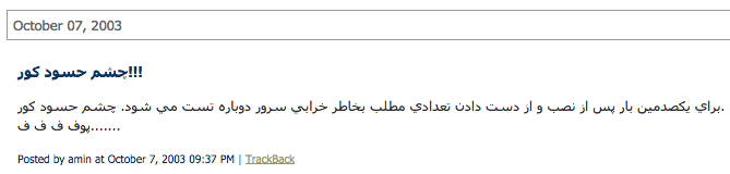 اولین پست وبلاگی من در سال ۱۳۸۲