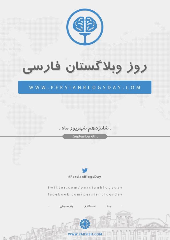 پوستر روز وبلاگستان فارسی ۱۳۹۳