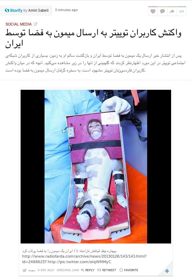 واکنش کاربران توییتر به ارسال میمون به فضا توسط ایران