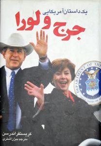 جلد کتاب «یک داستان آمریکایی جرج و لورا»