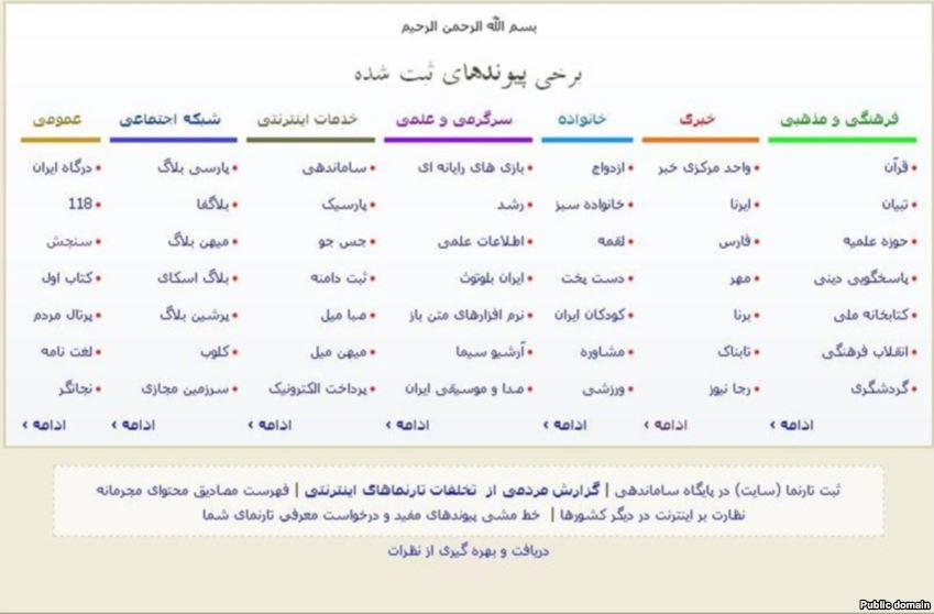 صفحه فیلترینگ اینترنت در زمان دولت احمدینژاد