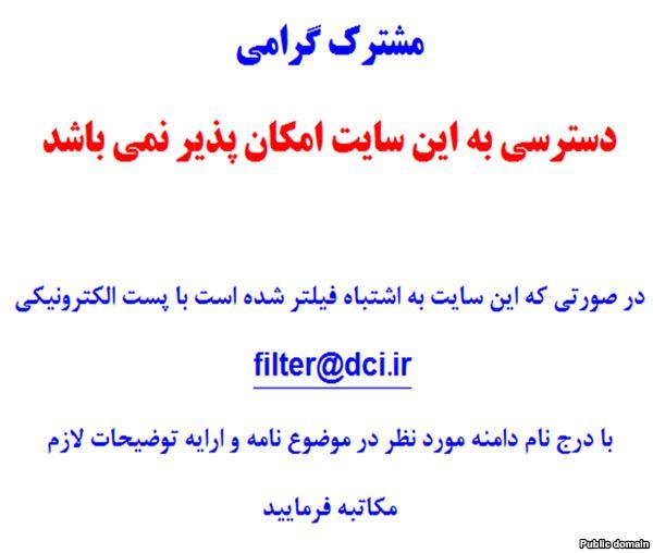 صفحه فیلترینگ اینترنت در زمان دولت خاتمی